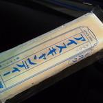 餅の田中屋 - 料理写真:アイスキャンデー