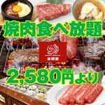 大衆浪漫焼肉 金剛園 ろまん亭 - 料理写真: