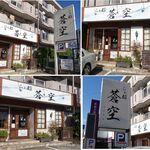 らぁ麺 蒼空 - 食彩品館.jp撮影。らぁ麺 蒼空(そら,名古屋市)