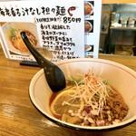 吉兆佐 - 海老香る汁なし担々麺 1日限定10食‼︎ 850円