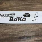 しょうが焼きBaKa -