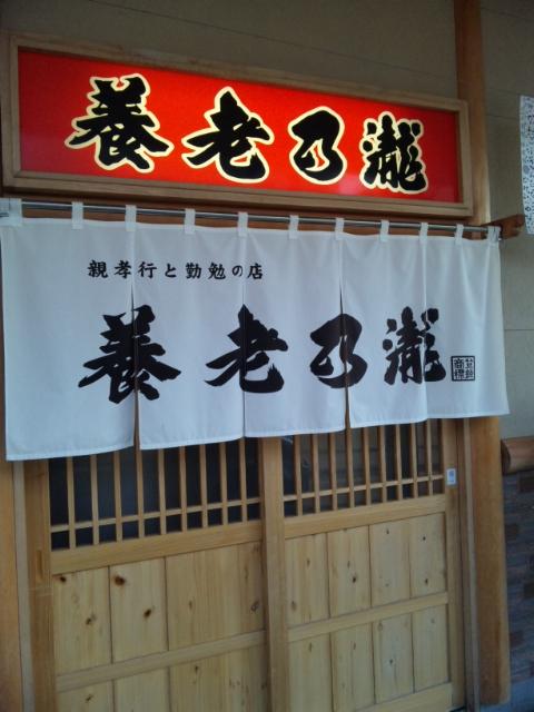 養老乃瀧 十日町店