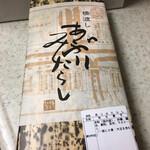 Namiyoshian -