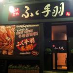 ふく手羽 - 六ツ門交差点すぐ!!