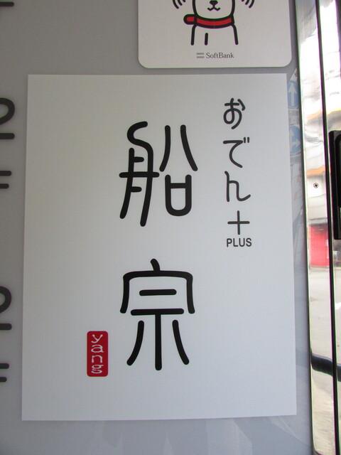 おでん+ 船宗 (センシュウ) - 神戸三宮(阪急)/おでん [食べログ]