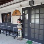 喫茶 蔵 - 玄関の大きなコケシ