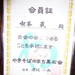 喫茶 蔵 - 会員証