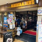 ナポリの食堂 アルバータ アルバータ - お店の入口