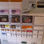 中華そば 椿 - 券売機
