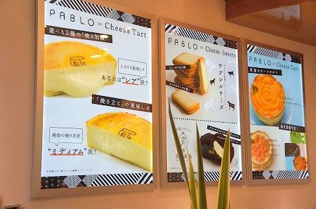 焼きたてチーズタルト専門店PABLO 心斎橋店