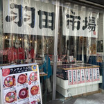 羽田市場 -