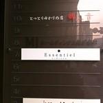 エッサンシエル - 1階の入り口の看板 ポンテベッキオの向いのビル