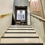 若どり屋 - 若どり屋 十三店は階段で二階です