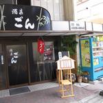 ごん - 外観~お店は塚本駅のロータリーに面してます