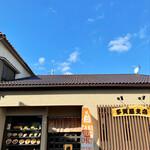 141240434 - 晴天の多賀屋食堂さん