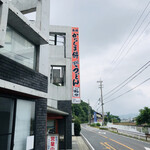 本場かなくま餅 福田 -