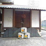 前蔵 - 杉玉
