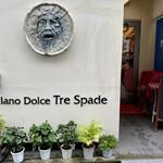 ミラノ ドルチェ トレ・スパーデ -
