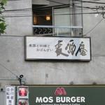 麦酒庵 - MOS BURGER の2階です。