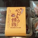 森一誠堂 - 料理写真:かりんとう饅頭10個+三笠栗入り2個 1460円