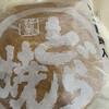 松岡軒 - 料理写真: