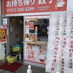 堺味噌だれ餃子まんぷく亭 -