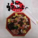 これがうまいんじゃ大津屋 - これうまちらし寿司 550円