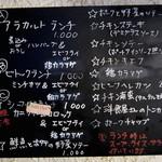 洋食の店 アラカルト - 店内メニューNGあり^^;