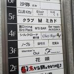 創作串揚げ&WINE 一條家 - 赤坂サンビルです