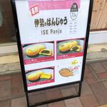 蜂蜜ぱんじゅう 松や -