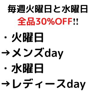 火曜日と水曜日は全品30%OFF