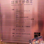 14129091 - 林源十郎商店に入ってるショップ