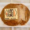 谷ちくわ商店 - 料理写真:小松島名産 かつ天