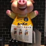 しょうが焼きBaKa - 秋田のクラフトビールも飲めるだって♪