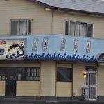 魚吉 - お店の外観