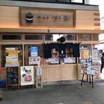 鮨・酒・肴 杉玉 - 店の外観