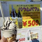 のこぎり山カフェ - 料理写真:バウムパフェ チョコソース