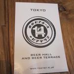 東京ビアホール&ビアテラス14 -