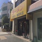 ラーメン エボシ - 台湾まぜそば「はなび」の系列店らしい。