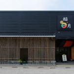 稲月 - 2011年11月オープンの新しいお店!鮮魚店直営。