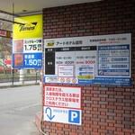 chuugokuryourigouka - アートホテルのタイムズ契約駐車ご案内