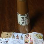 道の駅 三方五湖 - 料理写真: