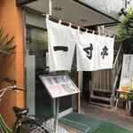 一寸亭 - お店の玄関