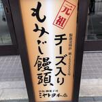 ミヤトヨ -