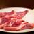 肉の米内 - 生ラム 肩ロース