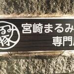 別府美味 どけびDOKEBI -