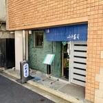 141344810 - ☆ 昭和のノスタルジックな雰囲気の文化横丁に、50年以上続く老舗の江戸前寿司の名店『小判寿司』がある。                       文化横丁はJR仙台駅からは歩いて10分ほどの距離。
