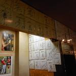 居酒屋 しんや - 壁はサインびっちり