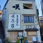 咲乃家 - 【2020/11】外観