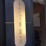 まんじゅう屋・菜の花 -